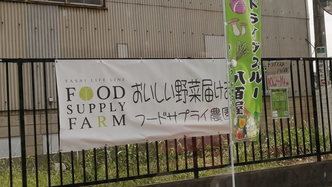 ドライブスルー八百屋が11月28日をもってサービス終了となるようです。野田市では毎週土曜日に販売中!