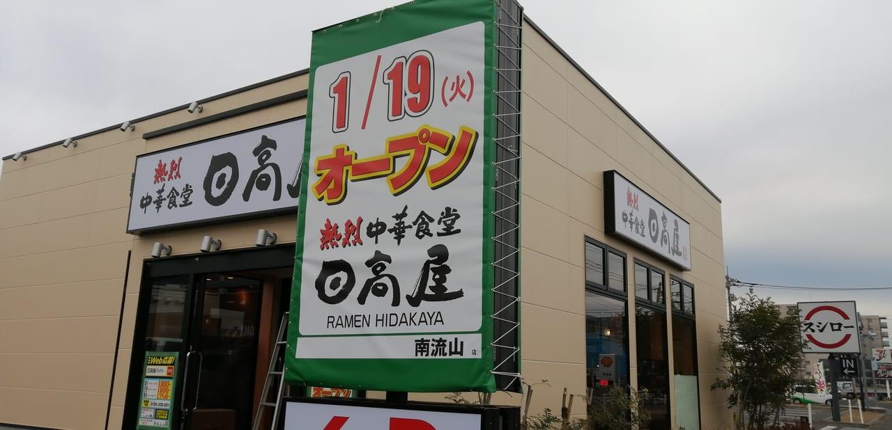 「日高屋 南流山店」が流山市木に1月19日にオープンします!場所はあのお店の跡地の模様。