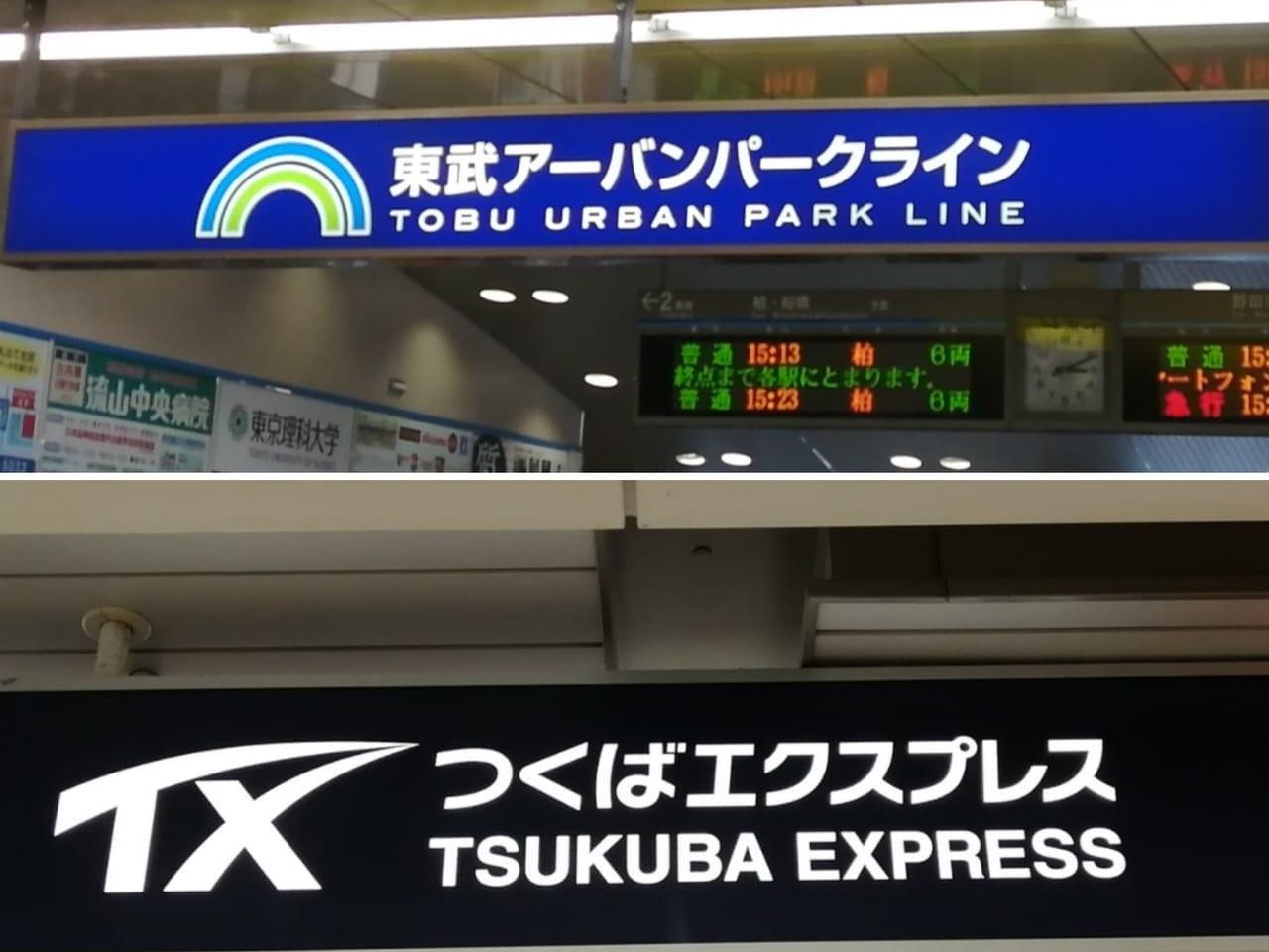 緊急事態宣言に伴う終電の繰り上げが1月20日から実施。《東武アーバンパークライン・つくばエクスプレス》