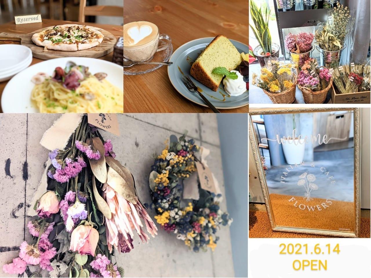 個室あり!「Flowers(フラワーズ)」流山おおたかの森にオープンしたばかりのイタリアンカフェに行って来ました!