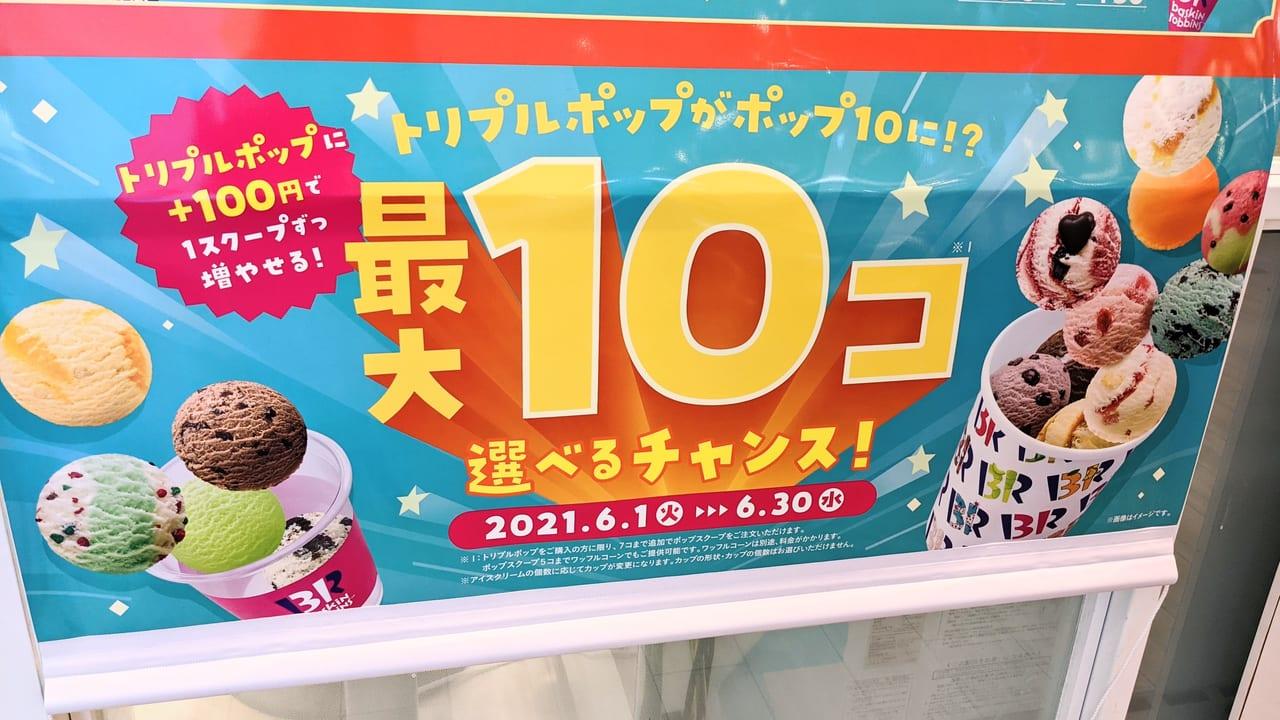 もう食べた?サーティーワンでトリプルポップが《最大10コまで増やせる》特別キャンペーンは6月30日まで!!!