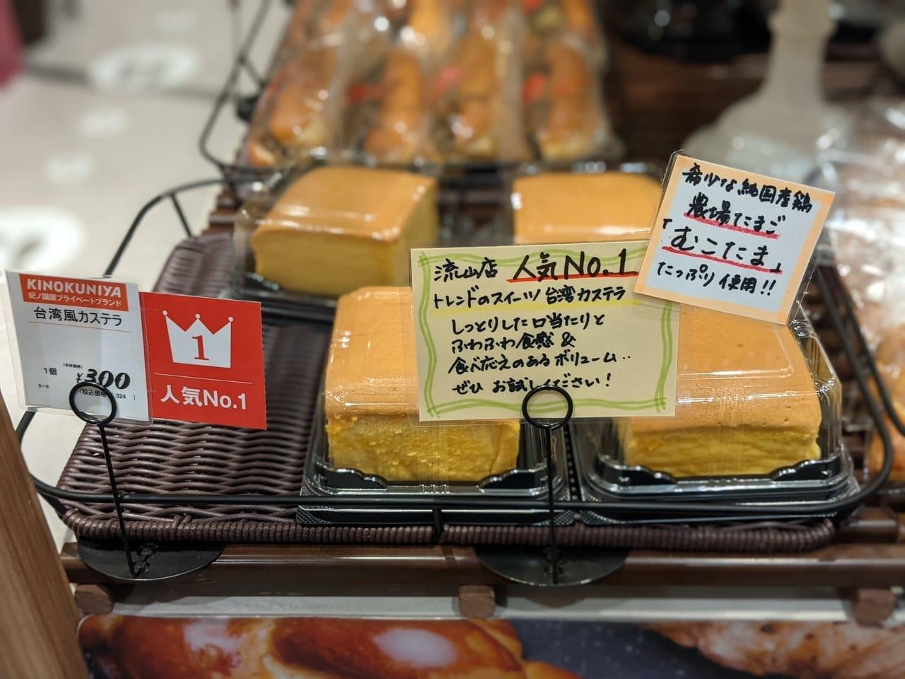 大人気の台湾カステラはKINOKUNIYAのベーカリー部門人気No.1!売切れ必至のそのお味は?