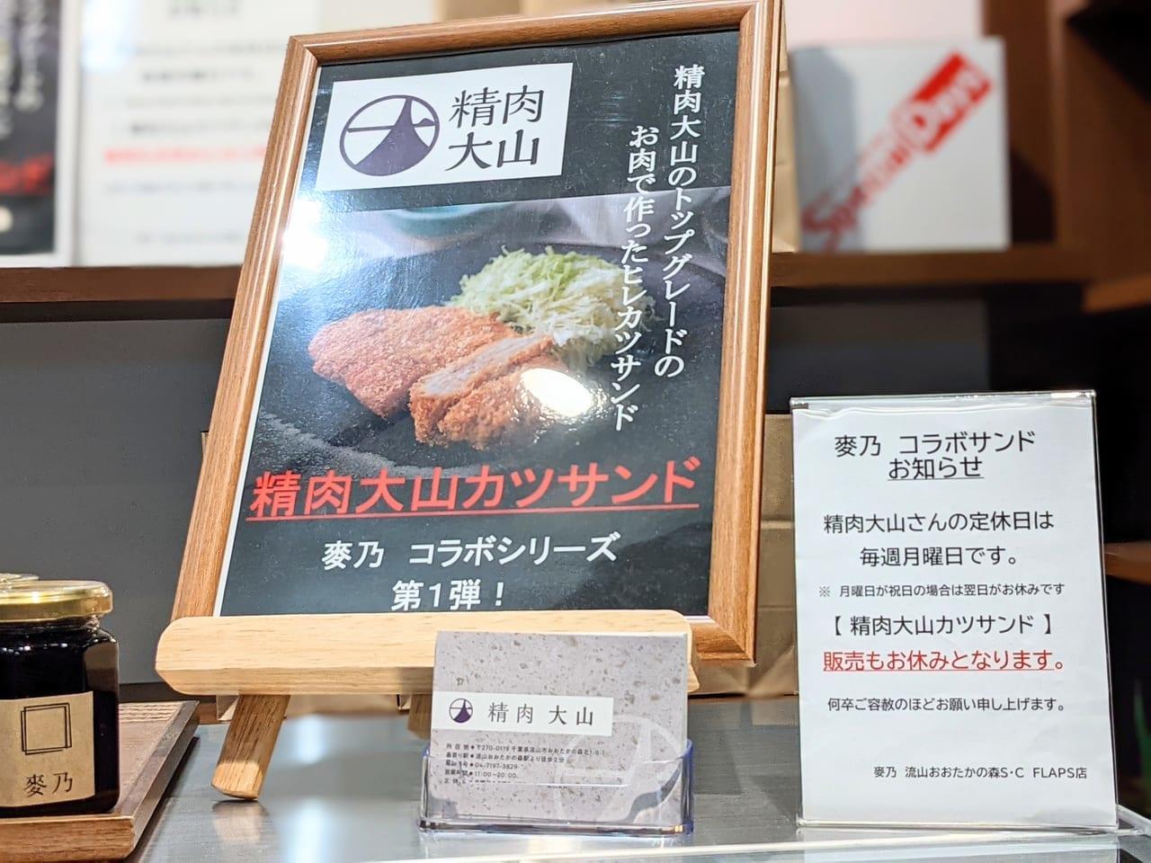 精肉大山×麥乃のコラボカツサンド《第1弾》は6月30日までの限定販売です!7月以降もコラボサンドが登場予定!?