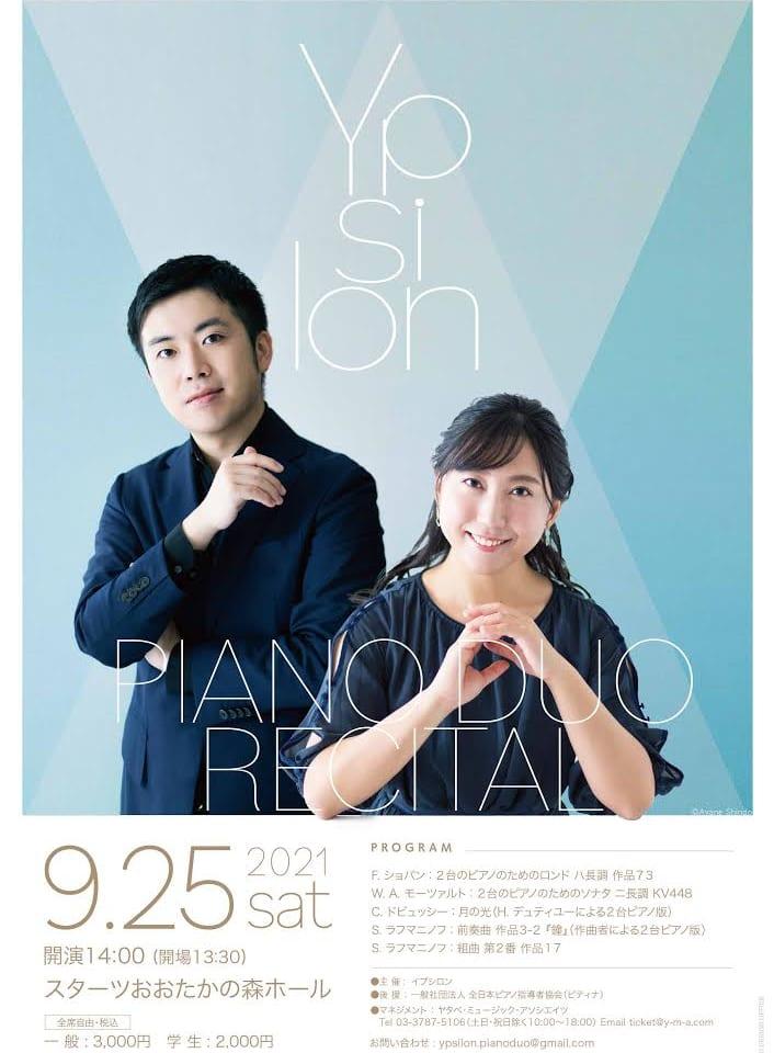 9月25日にスターツおおたかの森ホールにて「Ypsilon Piano Duo Recital」が開催されます。