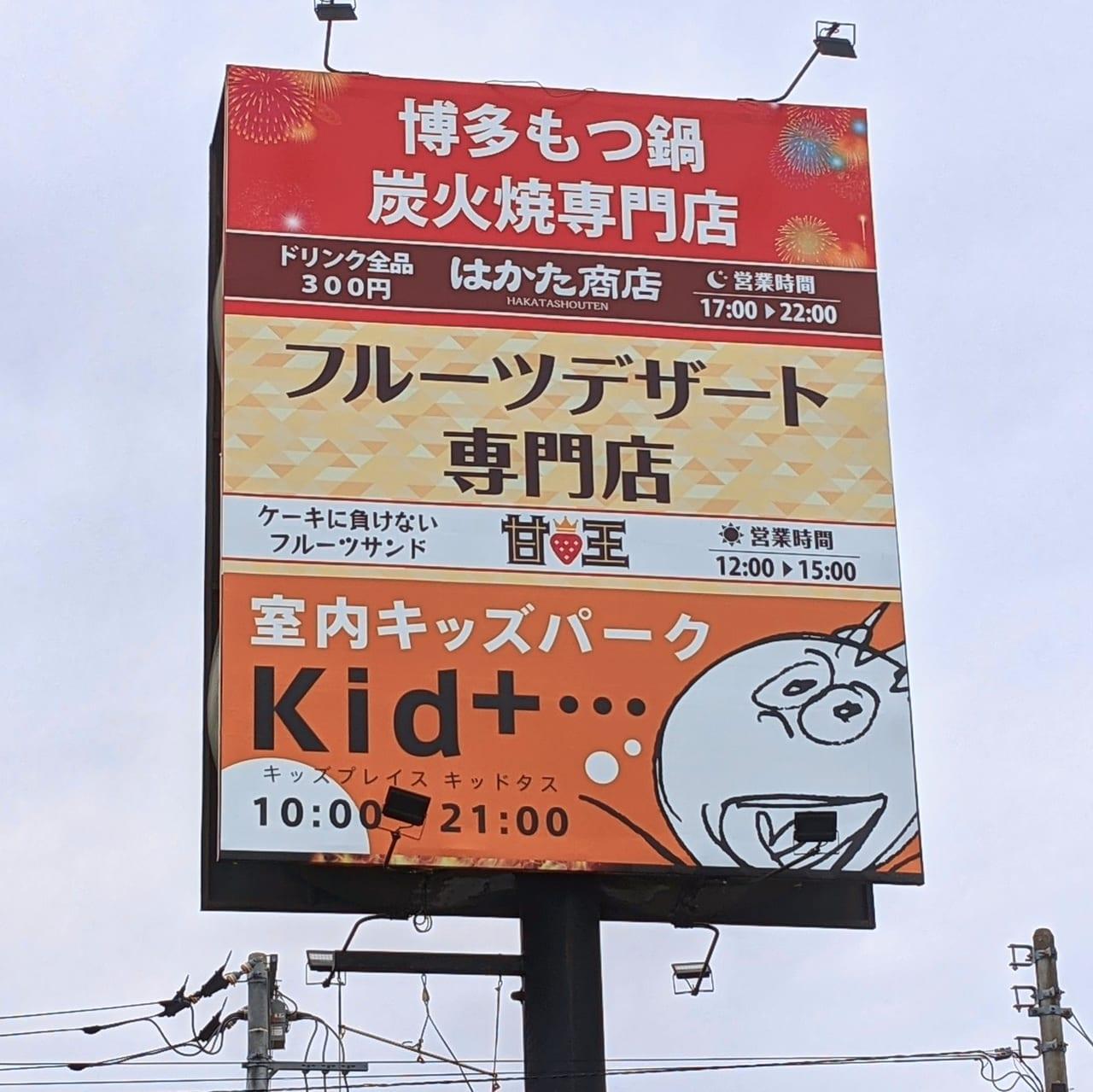 サフランの生食パンを使用したフルーツデザート専門店「甘王」が7月17日にオープン!《売切れ次第終了》