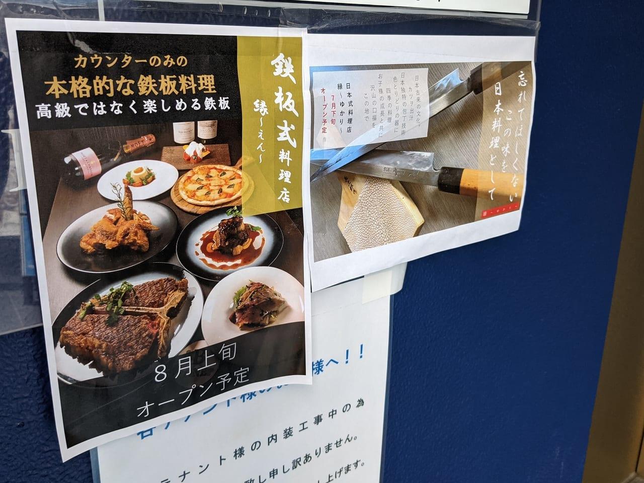 7月下旬「和食料理 縁(ゆかり)」・8月上旬「鉄板式料理 縁(えん)」が続けてオープンします!(おおたかの森マリンビル1階)