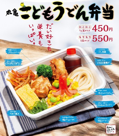 TOKIO国分太一さんと共同開発!丸亀製麺の「こどもうどん弁当」が7月21日から期間&数量限定で販売開始!